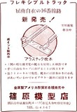 篠原模型店 シノハラ模型店