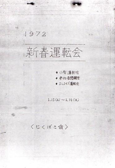 1972-a.jpg