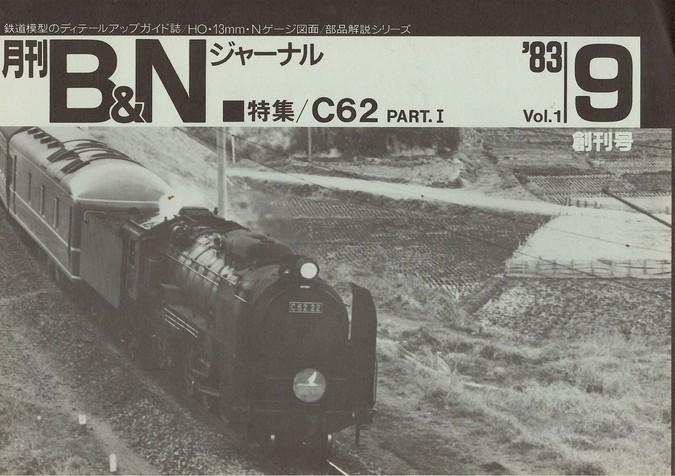 B&N1983-09.JPG