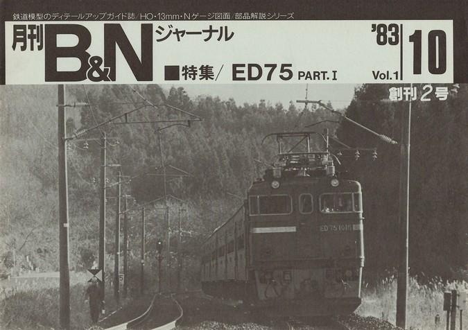 B&N1983-10.JPG