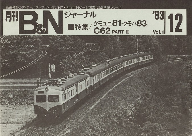 B&N1983-12.JPG