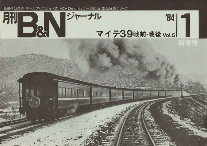 B&N1984-01.JPG