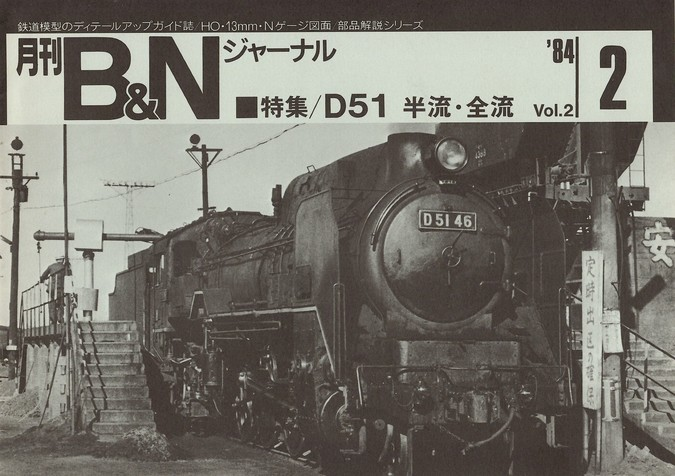 B&N1984-02.JPG