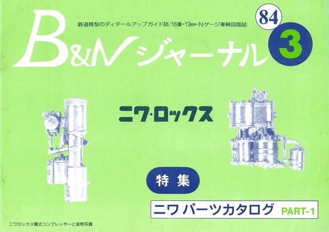B&N1984-03.JPG