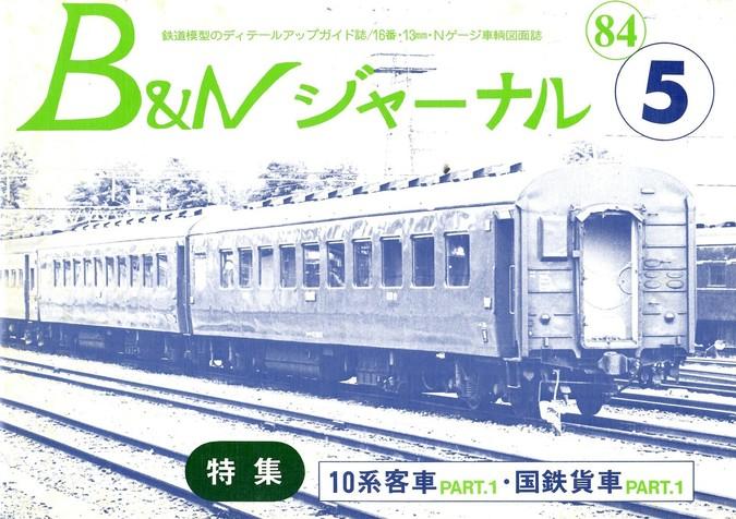 B&N1984-05.JPG