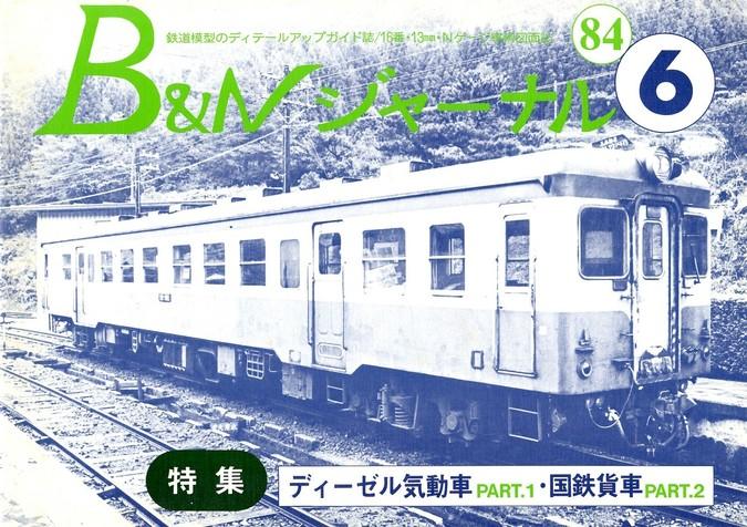 B&N1984-06.JPG