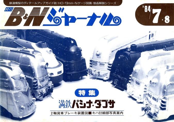 B&N1984-07.JPG