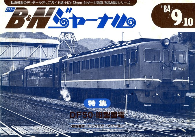 B&N1984-09.JPG