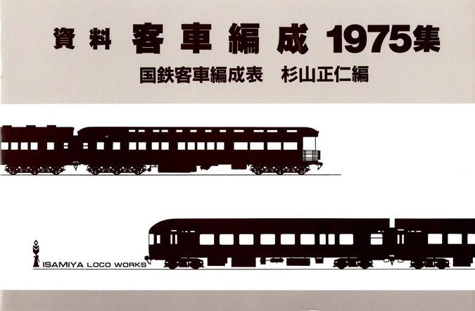 資料客車編成1975集 国鉄客車編成表