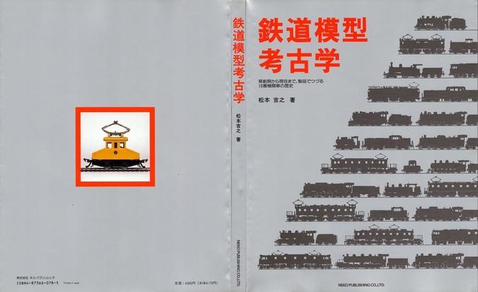 鉄道模型考古学.jpg