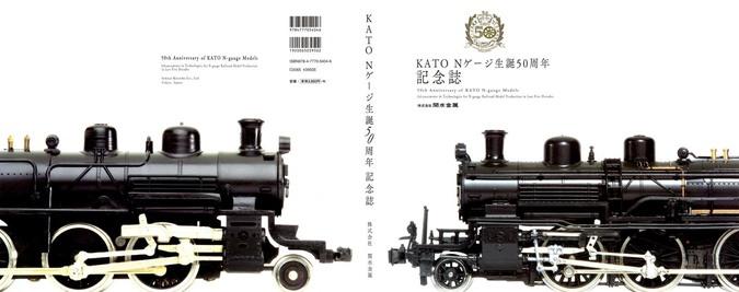 Kato50b2.jpg