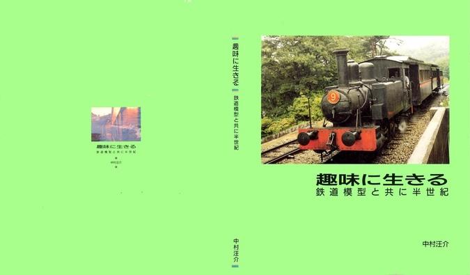 NakamuraOsuke.jpg