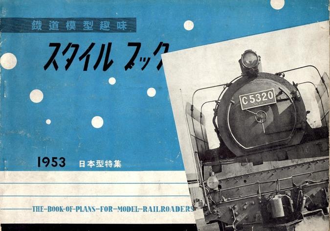 TMS-SB1953JPN.jpg