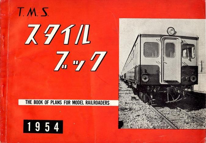 TMS-SB1954.jpg