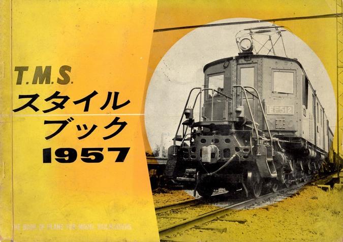 TMS-SB1957.jpg