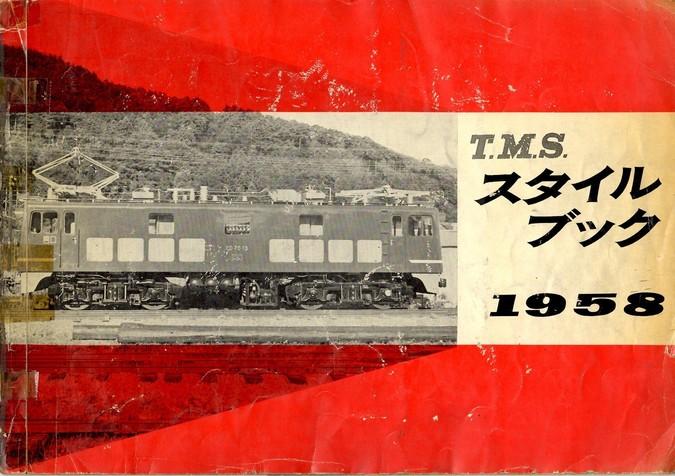 TMS-SB1958.JPG