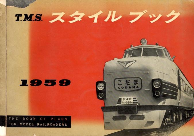 TMS-SB1959.jpg