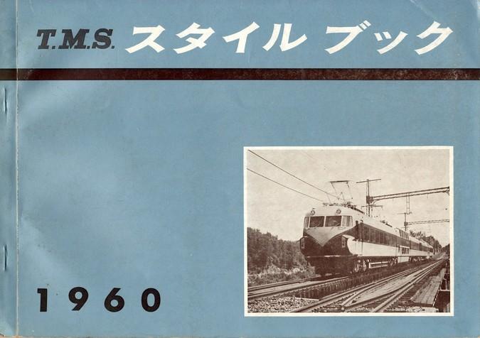 TMS-SB1960.JPG