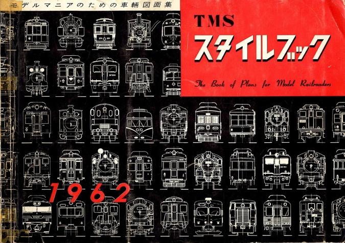 TMS-SB1962.jpg