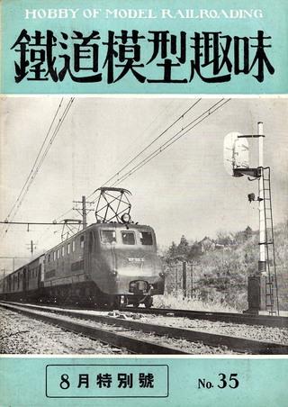 TMS1951-08a.JPG