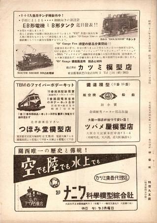 TMS1951-08b.JPG