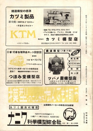 TMS1952-03b.JPG