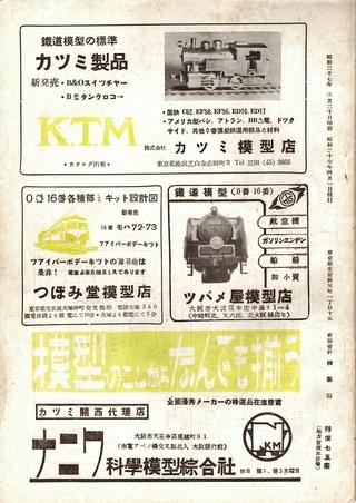 TMS1952-04b.JPG