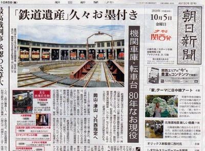 Tsuyama2018-10-05.jpg