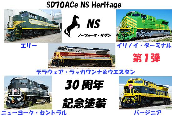 sd70ace%20ns1-thumb-550xauto-392.jpg