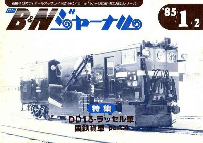 B&N1985-01.JPG