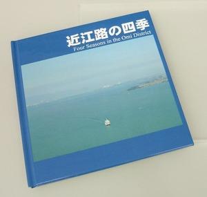 近江路の四季a.jpg