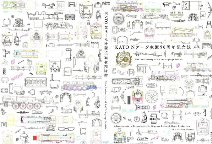 Kato50h2.jpg