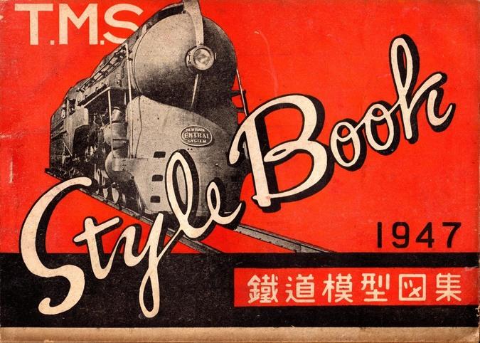 TMS-SB1947.jpg