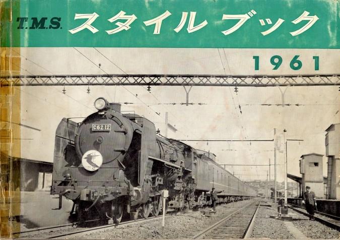 TMS-SB1961.JPG