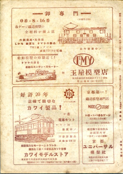 TMS010_194901b.jpg