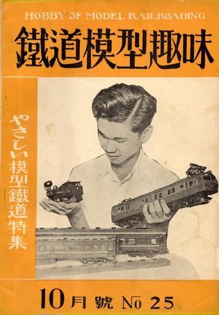 TMS1950-10a.JPG