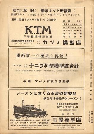 TMS1950-10b.JPG