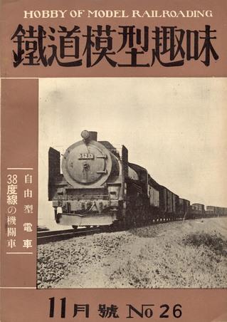 TMS1950-11a.JPG