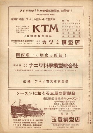 TMS1950-12b.JPG