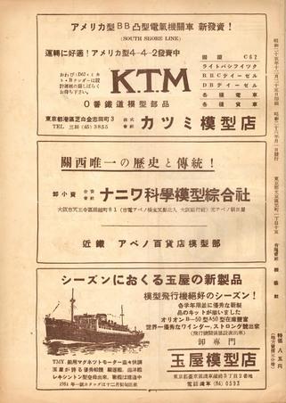 TMS1951-01b.JPG