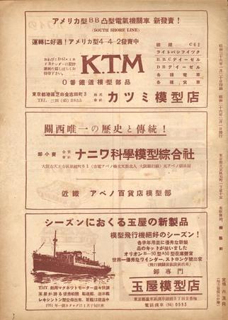 TMS1951-02b.JPG