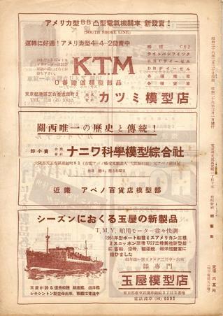 TMS1951-03b.JPG