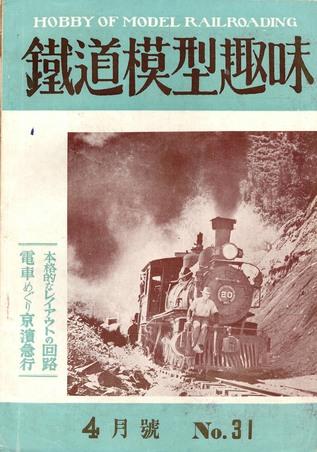 TMS1951-04a.JPG