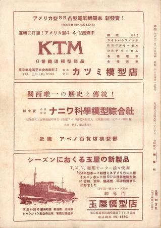 TMS1951-04b.JPG