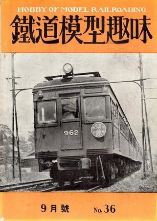 TMS1951-09a.JPG