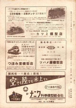 TMS1951-09b.JPG