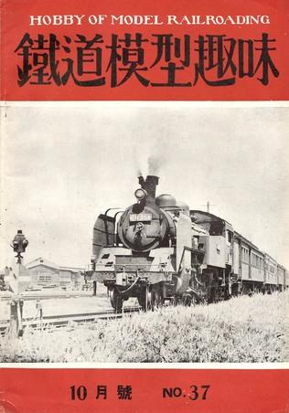 TMS1951-10a.JPG