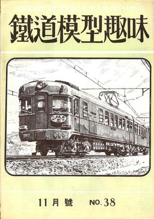 TMS1951-11a.JPG