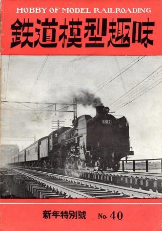 TMS1952-01a.JPG