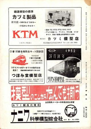 TMS1952-01b.JPG